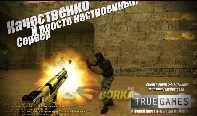 Купить TRUEZON.RU | Public 24/7 (Самая стабильная сборка)