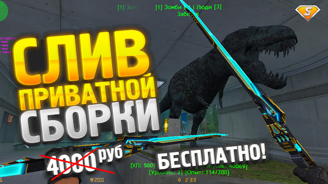 Слив Zombie Escape Evolution [ru/eng] +sma