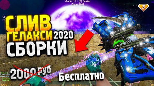 Слив Zombie Space (Galaxy) 2020 года
